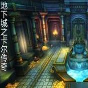 地下城传奇之卡尔5.5正式版