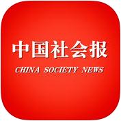 中国社会报app苹果版1.0 最新版