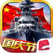 巅峰战舰ios版2.0.1 官方苹果版