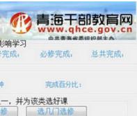 青海干部教育网挂机辅助2017 最新版