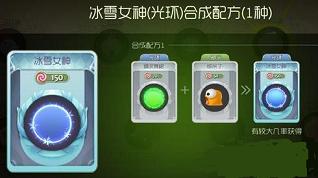 球球大作战冰雪女神光环怎么合成 冰雪女神光环合成方法介绍