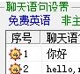骑士QQ聊天助手1.5.0 绿色免费版