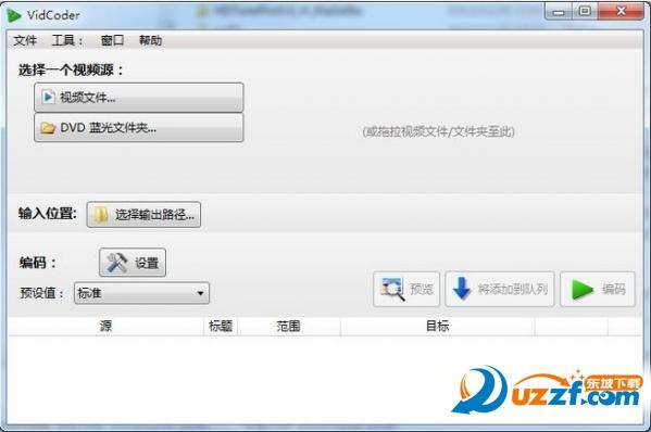 VidCoder蓝光视频抓取工具截图1