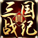 真三国战纪手游1.3 正式版