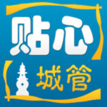杭州贴心城管app苹果版3.5.3 ios手机版