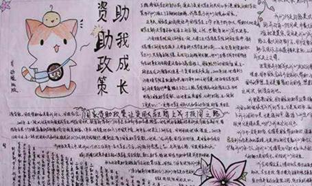 教育素材 素材下载 → 全国扶贫日精准扶贫手抄报图片大全 小学生版