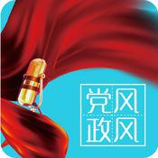 党风政风热线客户端1.2.1 苹果ios版
