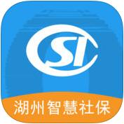 湖州智慧社保app苹果版2.4 ios免费版