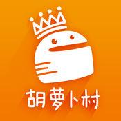 胡萝卜村全球购物平台1.5.5 ios客户端