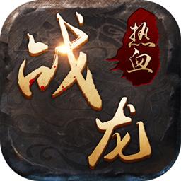 热血战龙手游7.0.168 正式版