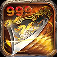 一刀999手游bt版下载1.0 安卓正版