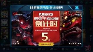 王者荣耀S9赛季更新时间 王者荣耀S9赛季更新内容