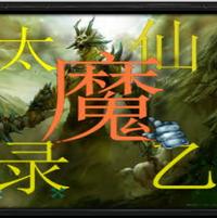 太乙仙魔录1.0正式版附地图攻略
