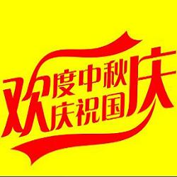 2017国庆中秋双节快乐微信祝福祖国好友祝福表情图片有特色版