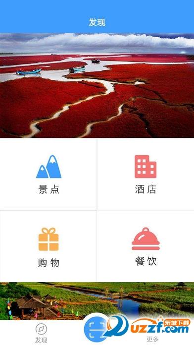 盘锦AR地图截图