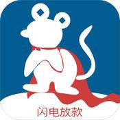 飞鼠快贷app1.0 最新极速借钱版