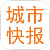 城市快报app苹果版1.0 ios最新版