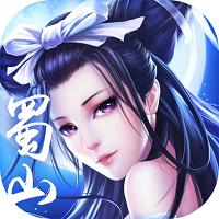 蜀山情缘录九游版1.0.1九游客户端