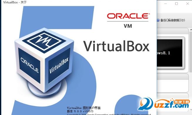 virtualbox虚拟机5.2.0版截图0