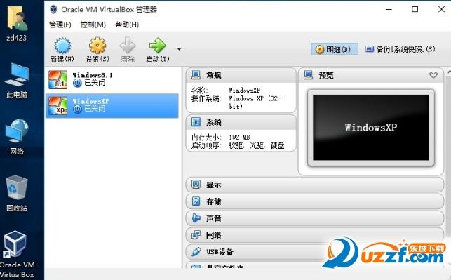 virtualbox虚拟机5.2.0版截图1