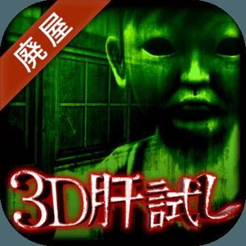 3D试胆被诅咒的废屋篇1.7 安卓完整版