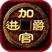 加官�x爵破解版1.0 安卓最新版
