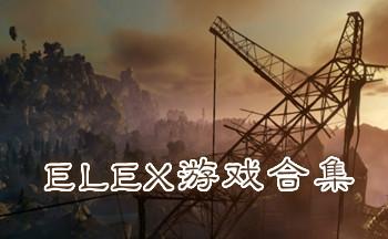 ELEX游�蚝霞�