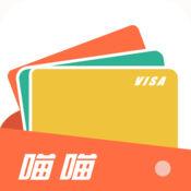 喵喵钱包客户端1.0.2 手机版