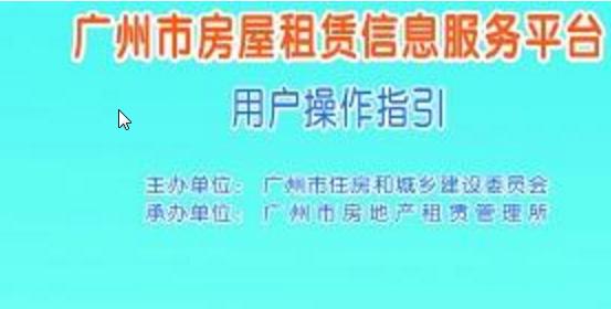 广州智慧阳光租赁平台app下载 广州智慧阳光租