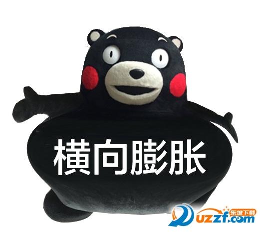 熊本熊膨胀表情包图片