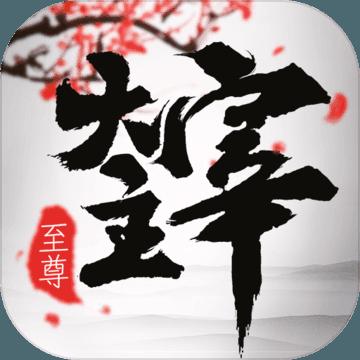 至尊大主宰手游苹果版4.70 最新正版