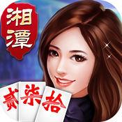 湘潭跑胡子游戏1.0iOS手机版