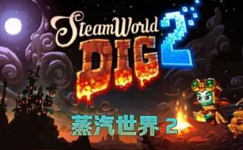 蒸汽世界2