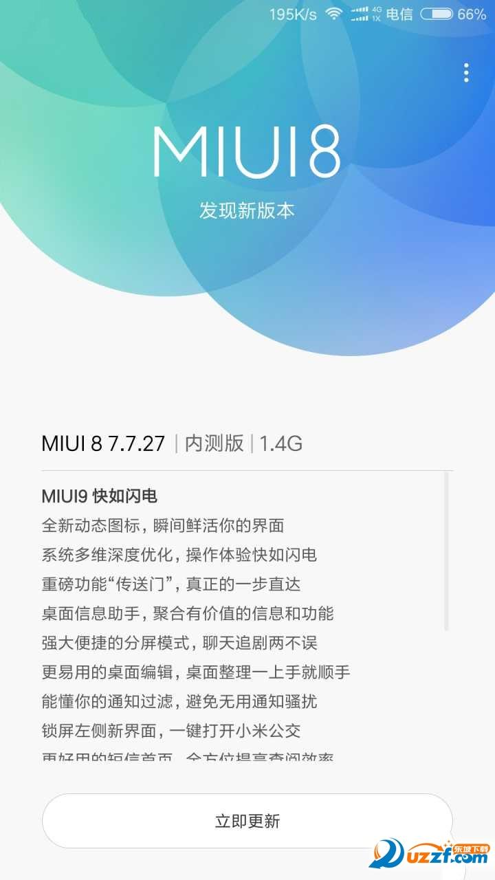 miui9稳定版刷机包截图1