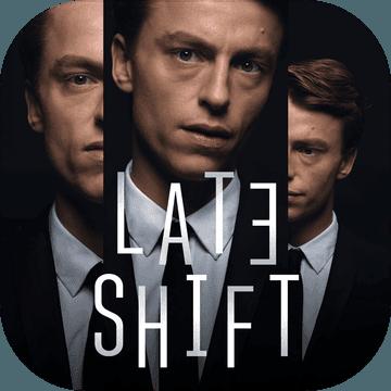 夜班手游苹果版(Late Shift)1.0.3 最新版