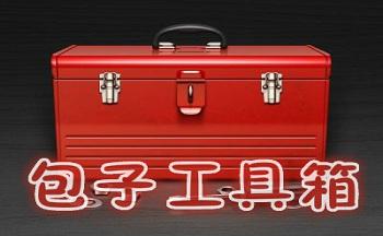 包子工具箱最新版_手机软件_包子工具箱2.0