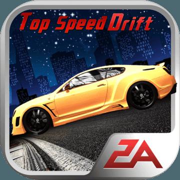 快速赛车高速跑车漂移1.2 最新正式版