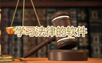 学习法律的软件