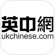 英中网app苹果版1.0 ios最新版