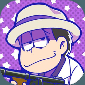 阿松私房钱大战安卓手游2.3.0 汉化版