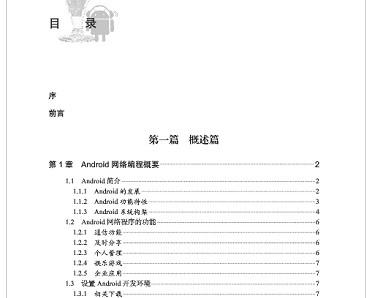深入理解Android网络编程截图1