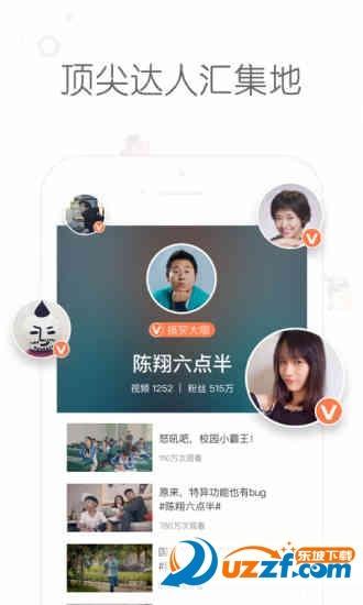 秒拍手机app截图