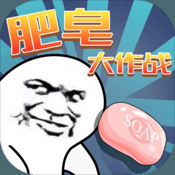 肥皂大作战手游1.0 安卓正式版