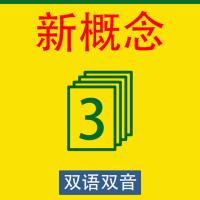 新概念英语第三册美音英音双语翻译1.0 ios最新版