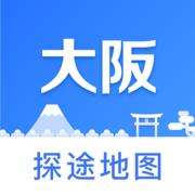 日本大阪中文地图1.5.6 高清中文版