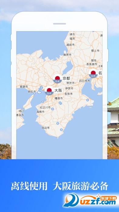 日本大阪中文地图截图