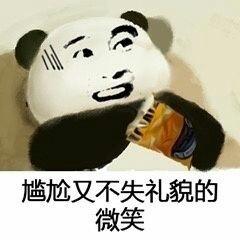 熊猫尴尬又不失礼貌的v表情表情喷图片女人包外国表情笑图片