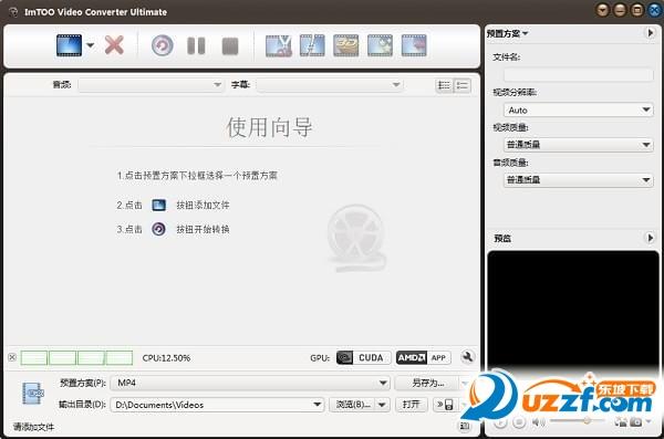 imtoo video converter中文qg999钱柜娱乐截图1