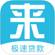 来贷款app苹果版1.0.0 苹果客户端版