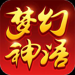 梦幻神语sf版1.0.0.1 修改版